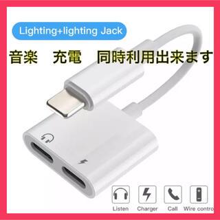 iPhone充電変換アダプターイヤホンジャック変換 ライトニングケーブル2in1(ストラップ/イヤホンジャック)