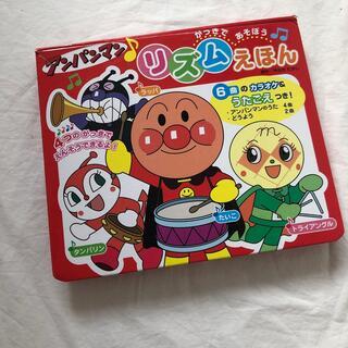 アンパンマンリズムえほん(絵本/児童書)