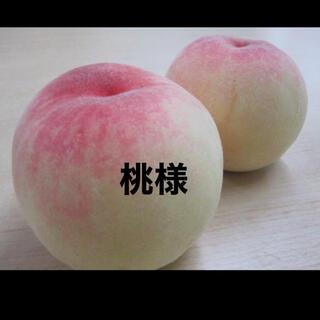 あら川の桃13玉(フルーツ)