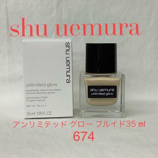 シュウウエムラ(shu uemura)の【新品】shu uemura アンリミテッド グロー フルイド674 35 ml(ファンデーション)