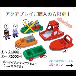 ボーネルンド(BorneLund)のアクアプレイ ボート セールボート(知育玩具)