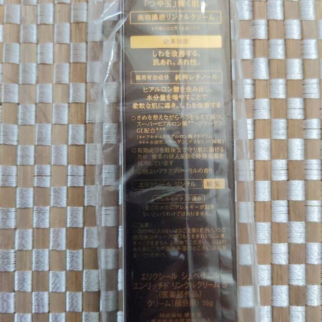 ELIXIR(エリクシール)のエリクシール シュペリエル エンリッチド リンクルクリームs コスメ/美容のスキンケア/基礎化粧品(アイケア/アイクリーム)の商品写真