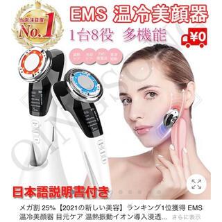 美顔器 温冷美顔器 ems 小顔効果 今週末まで!