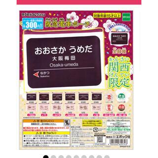 阪急電車 ポーチ ガチャガチャ 宝塚