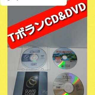 動作確認済  送料込 匿名配送 即購入可 tボラン CD DVD 送料無料