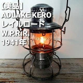 スノーピーク(Snow Peak)の【美品】 アドレイク ケロ レイルロードランタン 1941年 ADLAKE(ライト/ランタン)