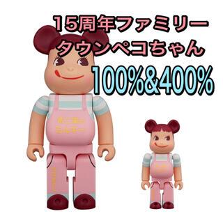 メディコムトイ(MEDICOM TOY)のBE@RBRICKファミリータウンペコちゃん 100% & 400% 不二家(キャラクターグッズ)