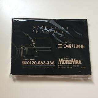 マッキントッシュフィロソフィー(MACKINTOSH PHILOSOPHY)のMonoMax 2021年6月号付録 マッキントッシュフィロソフィー三つ折り財布(折り財布)