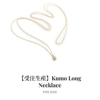TOMORROWLAND - ハム hum KUMO Long Necklace K18 ダイヤ