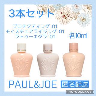 PAUL & JOE - ポール&ジョー プロテクティング ラトゥーエクラ モイスチュア 化粧下地 3本