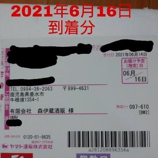 ★2021年6月到着分★森伊蔵1800ml(焼酎)