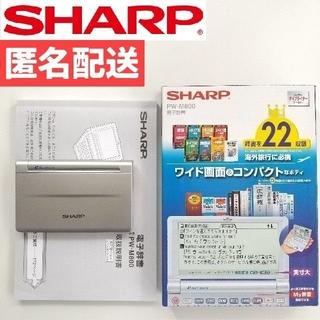 シャープ(SHARP)のシャープ 電子辞書 PW-M800 22種類収録(電子ブックリーダー)