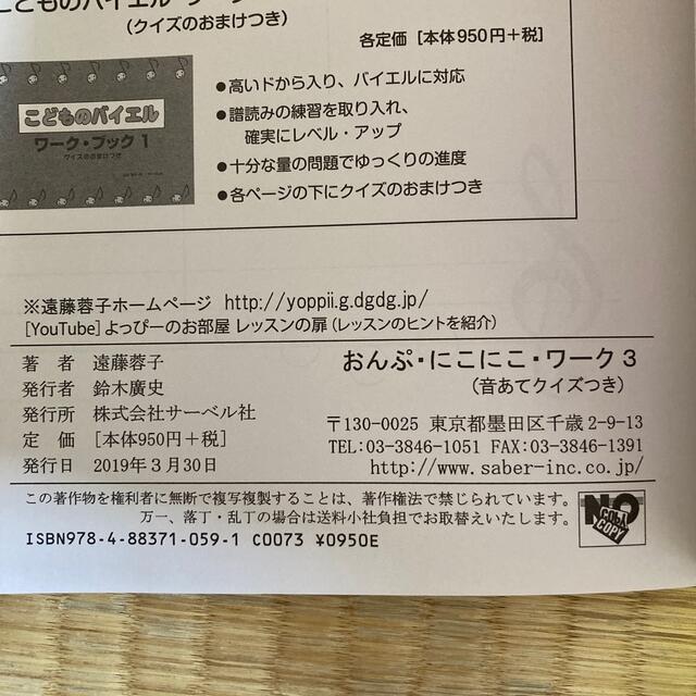 おんぷ・にこにこ・ワ-ク 音あてクイズつき 3 エンタメ/ホビーの本(アート/エンタメ)の商品写真