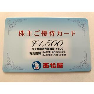 ニシマツヤ(西松屋)の西松屋 株主優待 1500円(ショッピング)