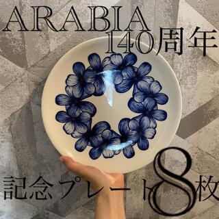 ARABIA アラビア 140周年 記念 限定 ヘルカ カイス レーナ マイサ(食器)