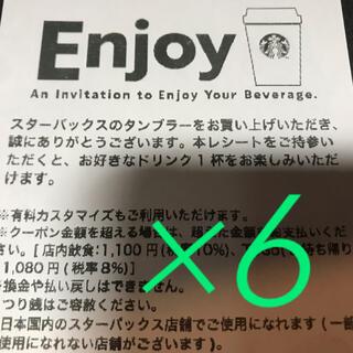スターバックス   ドリンクチケット クーポン 6枚 ○