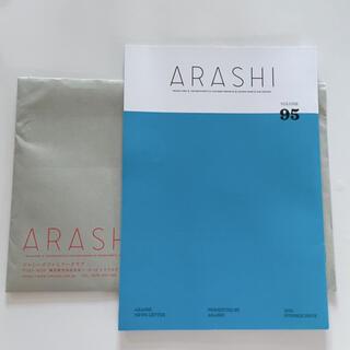 嵐 - 嵐 会報 volume95 ARASHI 95