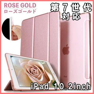 iPad 10.2in 保護 ケース カバー 三つ折りスタンド ピンクゴールドK