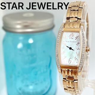 STAR JEWELRY - 25 スタージュエリー時計 レディース腕時計 ダイヤモンド ソーラー時計