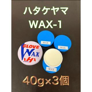 ハタケヤマ(HATAKEYAMA)のハタケヤマ・グラブワックス WAX-1(グローブ)