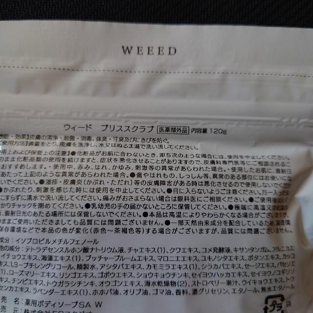 weeed ブリススクラブ 内容量120g コスメ/美容のボディケア(ボディスクラブ)の商品写真