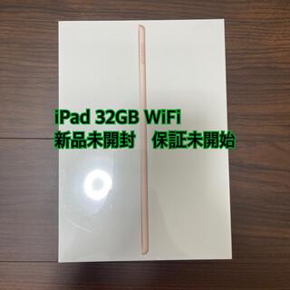 Apple -  iPad 第8世代 32GB ゴールド 新品未開封 MYLC2J/A