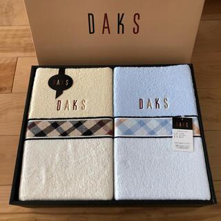DAKS - DAKS  ダックス ペア タオルケット  新品 2枚セット
