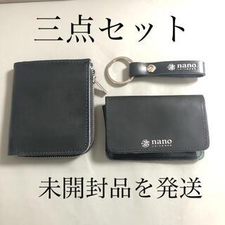 nano・universe - 本革小物3点セット ナノユニバース ウォレット(財布)/カードケース/キーリング