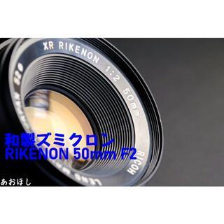 リコー(RICOH)の【富岡光学】RICOH XR RIKENON 50mm F2 和製ズミクロン(レンズ(単焦点))