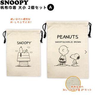 SNOOPY - スヌーピー帆布巾着2Pセット A