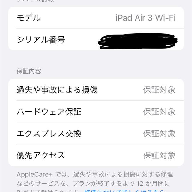 iPad(アイパッド)の「値下げしました」iPad Air3 64GB, apple pencil スマホ/家電/カメラのPC/タブレット(タブレット)の商品写真