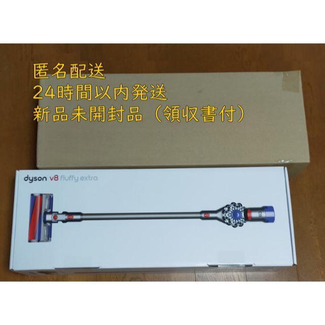 新品&保証 ダイソンV8 Fluffy extra SV10TI スマホ/家電/カメラの生活家電(掃除機)の商品写真