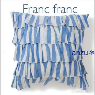 Francfranc - フランフラン クッションカバー フリル