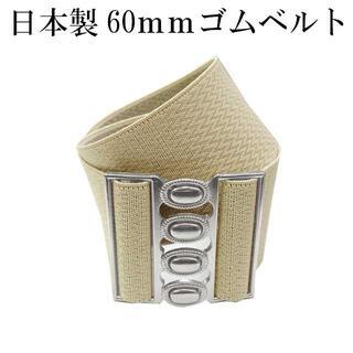 日本製 レディース ゴムベルト 60mm サッシュベルト 薄ベージュ ジャガード