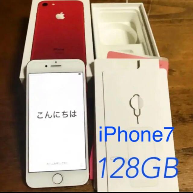 iPhone(アイフォーン)の【美品】iPhone 7 Red 128 GB SIMロック解除済み スマホ/家電/カメラのスマートフォン/携帯電話(スマートフォン本体)の商品写真