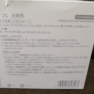 ポーラ(POLA)の【値下げ】【50包】ポーラ リポタイプC (ビタミン)