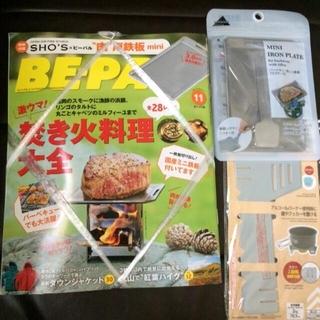 【レア新品】BE-PAL2019年11月号+SHO'S肉厚鉄板+五徳+α