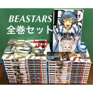BEASTARS ビースターズ 1-22巻 全巻セット 漫画