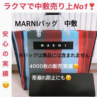 マルニ(Marni)のマルニ ストライプバッグ トートバッグ 中敷 中敷 中敷き 底板(トートバッグ)