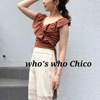フーズフーチコ(who's who Chico)のリブフリルカシュクールリボントップス ブラウン(キャミソール)