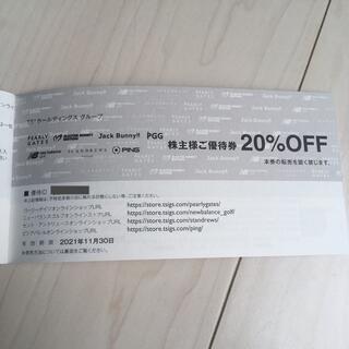 パーリーゲイツ(PEARLY GATES)のTSI 株主優待券 20%OFF(ショッピング)