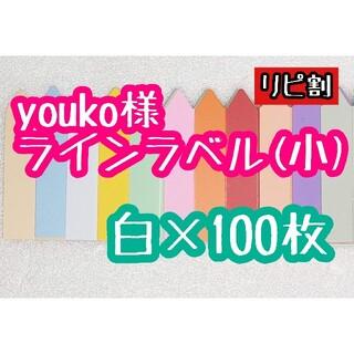 youko様 ラインラベル(その他)
