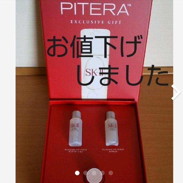 SK-II(エスケーツー)の更にお値下げしました  サンプル  SK-II  PITERAセット コスメ/美容のキット/セット(サンプル/トライアルキット)の商品写真