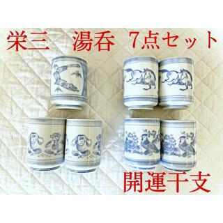 湯飲み 干支 開運 7セット 栄山 食器 湯呑み 大正 昭和 レトロ(食器)