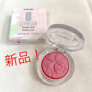 CLINIQUE - 新品!CLINIQUE クリニーク  チークポップ  12ピンクポップ(