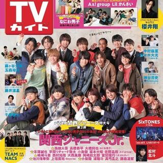 Johnny's - 【切り抜き】TVガイド 6.25号