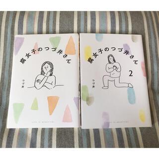 カドカワショテン(角川書店)の腐女子のつづ井さん 1&2巻(女性漫画)