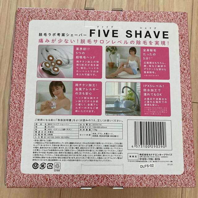 脱毛ラボ・ホームエディション セット 5点セット コスメ/美容のボディケア(脱毛/除毛剤)の商品写真