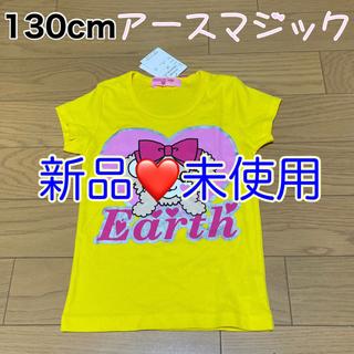 アースマジック(EARTHMAGIC)の130cm/アースマジック(Tシャツ/カットソー)