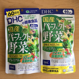 DHC - パーフェクト野菜